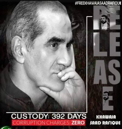 گرفتارخواجہ سعد رفیق کا ٹوئٹر پروفائل تبدیل