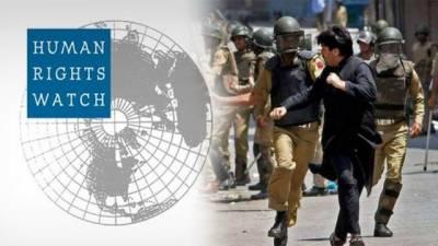 ہیومن رائٹس واچ کی سالانہ رپورٹ میں مقبوضہ کشمیر میں بھارتی مظالم کی مذمت
