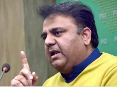 وزیراعظم کی فعال قیادت میں ملک ترقی اورخوشحالی کی راہ پرگامزن ہے:فواد چوہدری
