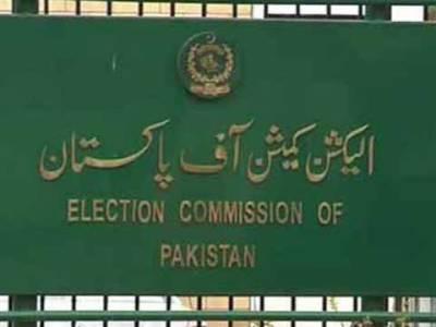الیکشن کمیشن آف پاکستان نے ووٹوں کے اندراج اور تصحیح کیلئے درخواستیں جمع کرانے کی تاریخ میں 15فروری تک توسیع کر دی
