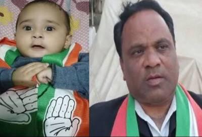 بھارت:باپ نے نومولود بیٹے کا نام کانگریس رکھ دیا