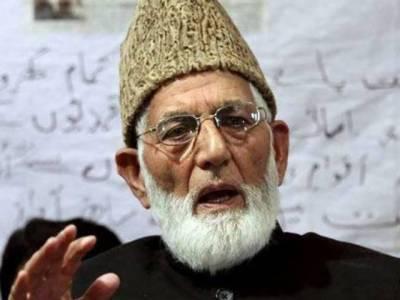 بھارت نے ہمیشہ ظلم و جبر کے ذریعے کشمیریوں کی جمہوری آواز دبائی: سید علی گیلانی