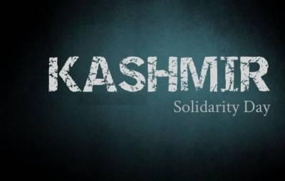 تحریک کشمیر یورپ سوئٹزر لینڈ 5 فروری کو جنیوا میں احتجاجی مظاہرہ کرے گی