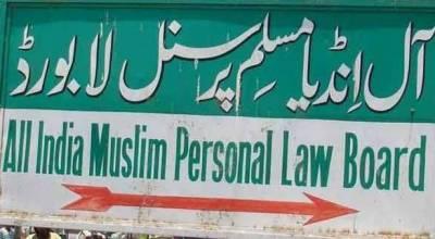 سپریم کورٹ مذہبی معاملات میں دخل نہیں دے سکتی: آل انڈیا مسلم بورڈ