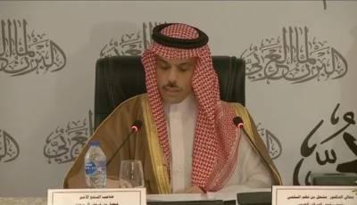 فلسطینی قوم کے ساتھ یکجہتی کا مطالبہ کرتے ہیں : سعودی وزیر خارجہ