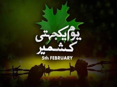 پاکستانی قوم آج یوم یکجہتی کشمیر پورے جوش وجذبے کیساتھ منائیگی