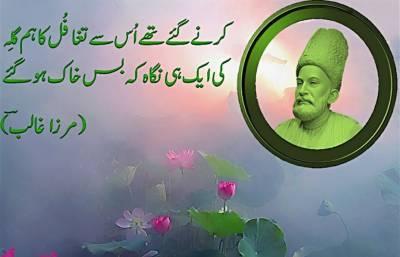 عظیم شاعر مرزااسد اللہ غالب کا151واں یوم وفات آج منایاجارہا ہے