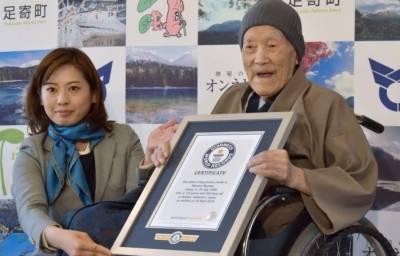 جاپان کے 113 سالہ معمر شخص کا نام گنیز بک میں شامل