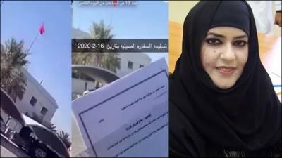 کویت : کورونا وائرس کے علاج کی دعویدار خاتون چینی سفارت خانے پہنچ گئی