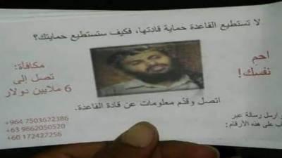 امریکا نے یمن میں روپوش القاعدہ کمانڈرزکی گرفتاری کے لیے عوام سے مدد مانگ لی