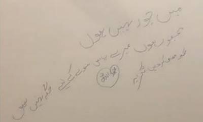 ملتان: چوری کی انوکھی واردات، چور نے معذرت نامہ بھی لکھ دیا