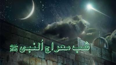 ملک بھر میں شب معراج النبی نہایت عقیدت و احترام کے ساتھ منائی گئی