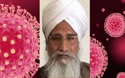 بھارت :سکھوں کےنامورگورو بلدیو سنگھ کورونا وائرس سے ہلاک