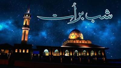 ملک بھر میں آج شب برأت عقیدت و احترام سے منائی جائیگی