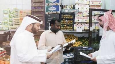 سعودی عرب میں 24 ٹن غیر معیاری غذائی اشیاء ضبط