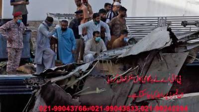 طیارہ حادثہ:پی آئی اے نے ہنگامی کال سنٹر فعال کر دیا