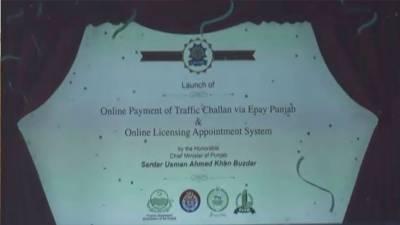 وزیراعلیٰ پنجاب نے آن لائن ڈرائیونگ لائسنس کےنظام کا افتتاح کردیا