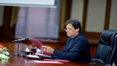 وزیر اعظم کی زیرصدارت وفاقی کابینہ کا اجلاس آج ہوگا