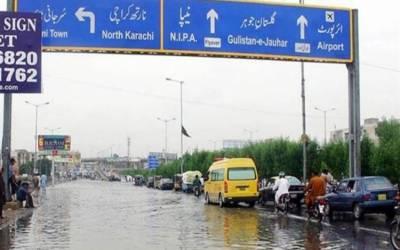 کراچی: آج بھی گرج چمک کے ساتھ بارش متوقع: محکمہ موسمیات