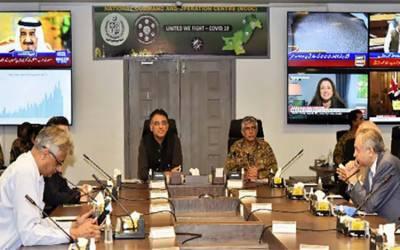 این سی او سی کا آج لاہور میں اجلاس، وزیراعلیٰ پنجاب خصوصی شرکت کریں گے