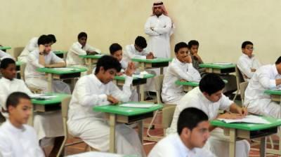اسکولوں سے متعلق سعودی حکومت کا اہم فیصلہ
