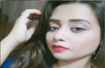 کراچی پولیس نے خاتون اریبہ کے قتل کا مقدمہ درج کرلیا,شوہر شمشاد اور اس کے دوست سعید کو نامزد کیا گیا