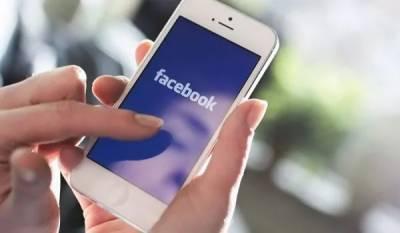 فیس بک نے طالب علموں کے لیے زبردست فیچر متعارف کروادیا