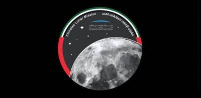 امارات کا مریخ کے بعد چاند پر مشن بھیجنے کا اعلان