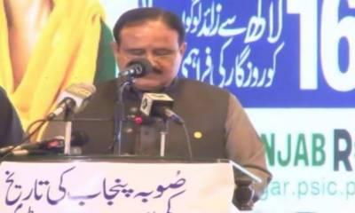پنجاب کی تاریخ کی سب سے بڑی روزگار سکیم کی افتتاحی تقریب