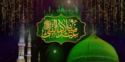 جشن عید میلاد النبیۖ جمعہ کو مذہبی عقیدت و احترام کیساتھ منائی جائیگی