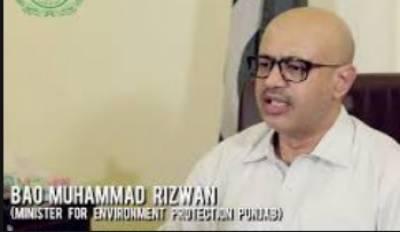 پنجاب حکومت نے سموگ کو قدرتی آفت قرار دیکر اپنی سنجیدگی کو واضح کردیا ہےL:صوبائی وزیر محمد رضوان