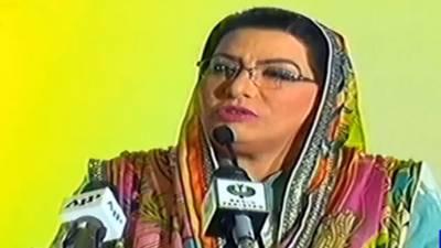 وزیراعظم عمران خان کے ویژن کیمطابق پنجاب حقیقی معنوں میں ترقی کی راہ پرگامزن ہے: فردوس عاشق اعوان