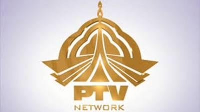 پاکستان ٹیلی ویژن کی56 ویں سالگرہ کل منائی جائے گی