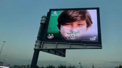 """""""آنکھیں ہی کافی ہیں' 'ماسک کی اہمیت کے لیے سعودی وزارت صحت کی نئی مہم"""