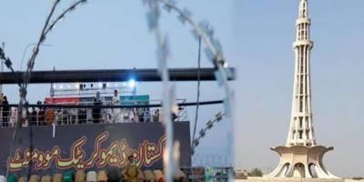 پی ڈی ایم جلسہ ' لیگی کارکنوں نے مینارِ پاکستان کے گیٹ کا تالا توڑ دیا