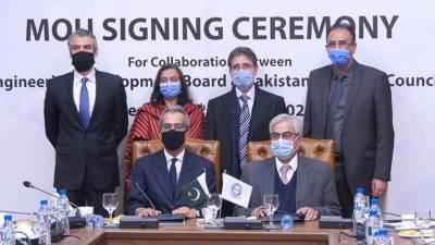 پاکستان بزنس کونسل اور انجینئرنگ ڈویلپمنٹ بورڈ انجینئرنگ مصنوعات اور سروسز کو جدید خطوط پر استوار کرنے کے لیے مل کر کام کریں گے, مفاہمتی یادداشت پر دستخط