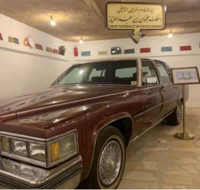 شاہ سلمان بن عبدالعزیز کی 43 سال پرانی کار شہریوں کی توجہ کا مرکز بن گئی