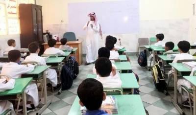کورونا وائرس ، نجی سکولوں کے 45 فیصد بچے سرکاری تعلیمی اداروں میں منتقل ہو گئے ہیں، سعودی حکام
