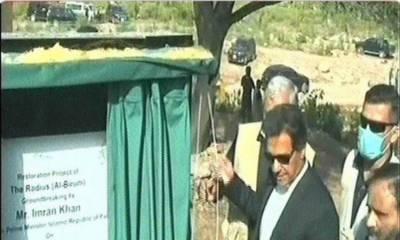 وزیر اعظم نے تاریخی البیرونی مقام پر ہیریٹیج ٹریل کا افتتاح کر دیا