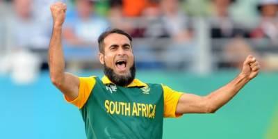 جنوبی افریقہ کی کرکٹ ٹیم کے سپن باؤلر عمران طاہر کے بارے میں ایسی بات سامنے آگئی جو کسی کو آج تک معلوم نہیں تھی