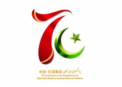 پاک چین سفارتی تعلقات کے 70سال مکمل، اسلام آباد اوربیجنگ میں آ ن لائن تقاریب,پاکستان میں تقریب کی صدارت وزیرخارجہ شاہ محمودقریشی نے کی