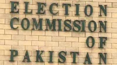 الیکشن کمیشن میں اہم درخواستیں سماعت کےلیے مقرر