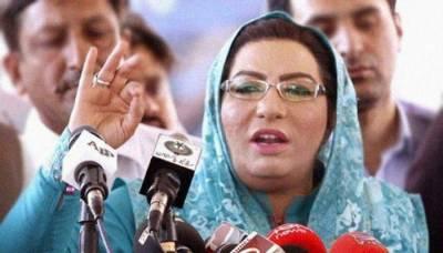 ایک بار پھر حق اور سچ پر کھڑے عمران خان کی فتح ہوگی: فردوس عاشق اعوان