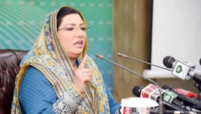 ملک کو کمزور کرنا دشمنان پاکستان کا ایجنڈا ہے: فردوس عاشق اعوان