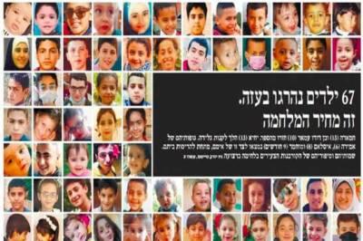 اسرائیل کے معروف اخبار نے شہید فلسطینی بچوں کی تصاویر پہلے صفحے پر شائع کر دیں