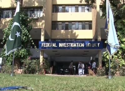 ایف آئی اے میں تعینات دیگر محکموں کے افسران کی چھٹی
