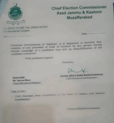 چیف الیکشن کمشنر آزاد کشمیر کا وزیر اعظم عمران خان کو خط