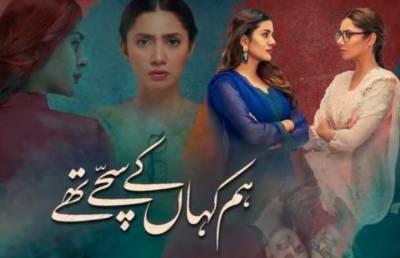 ماہرہ خان کی طویل عرصے بعد ٹی وی اسکرین پر واپسی سے مداح خوش