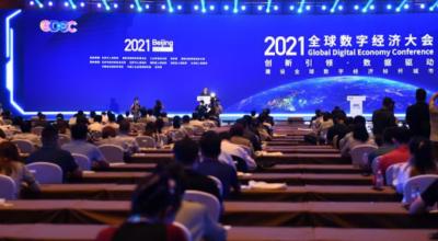 بیجنگ میں عالمی ڈیجیٹل معاشی کانفرنس کا آغاز