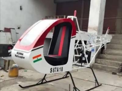 بھارت ، ہیلی کاپٹر بنانے والا نوجوان ٹرائل کے دوران ہلاک